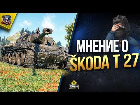 Мнение о Škoda T 27 / Зачем и Кому Нужна Шкода Т 27?
