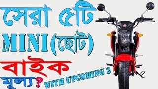 Top 5 most popular mini bike in Bangladesh || with upcoming 2