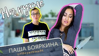 НА КУХНЕ Паша Бояркина про секс багажник и Алёну Алексееву