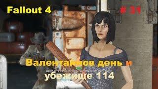 Прохождение Fallout 4 на PC Убежище 114 и Валентайнов день 31
