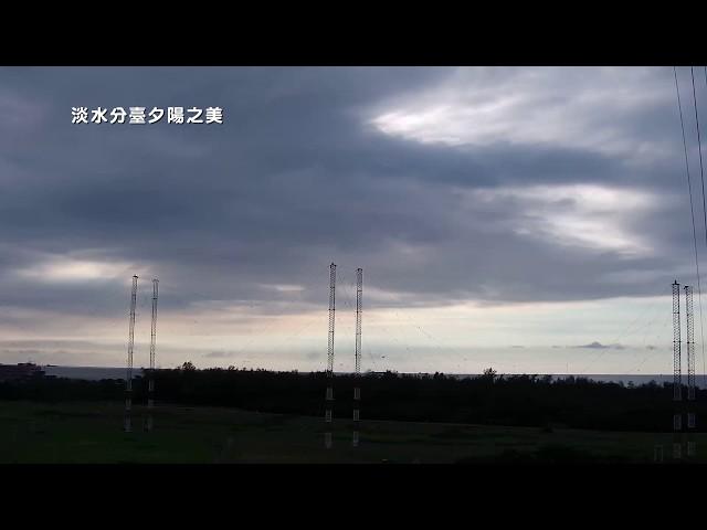 【央廣】淡水分臺夕陽之美(縮時)