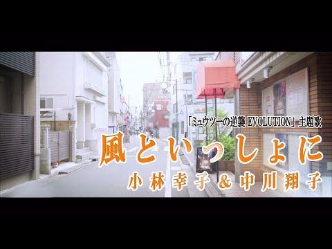 小林幸子\u0026中川翔子 『風といっしょに』※映画『ミュウツーの逆襲 EVOLUTION』主題歌