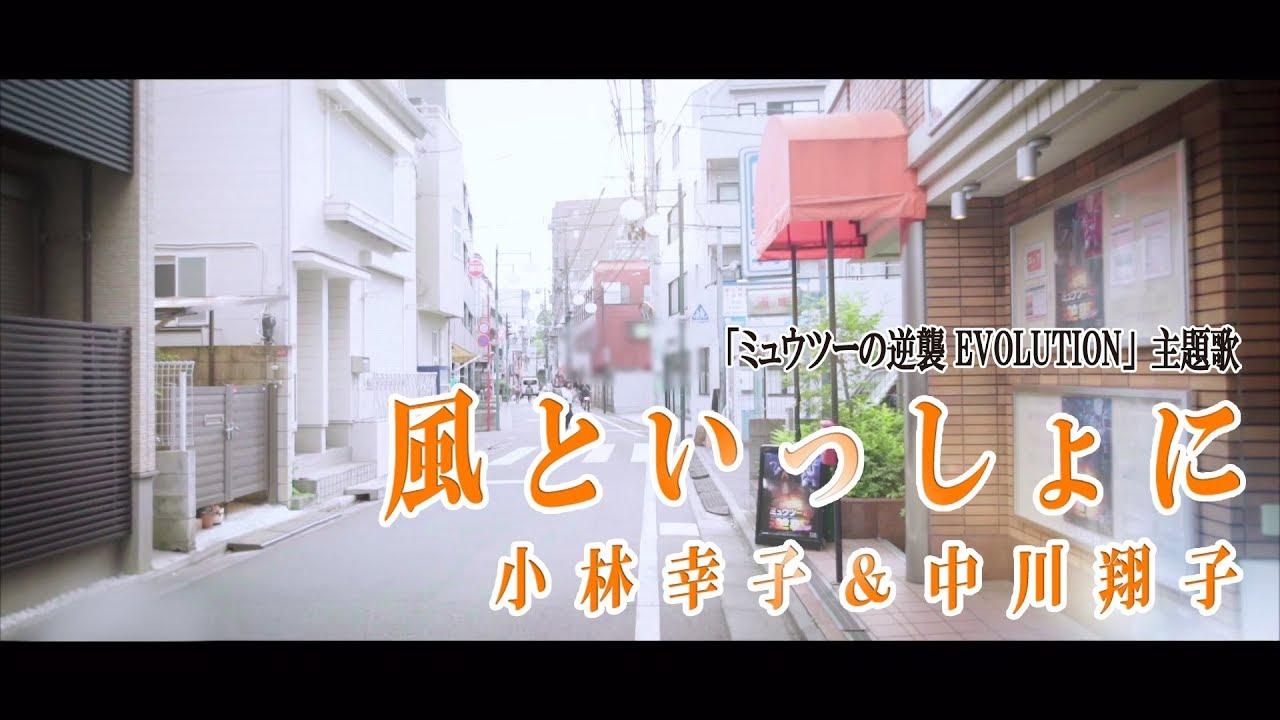 小林幸子&中川翔子 『風といっしょに』※映画『ミュウツーの逆襲 EVOLUTION』主題歌