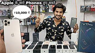 iPhone 11 pro Max, V17 pro,oppo reno2, Apple mobile हुए सस्ते   Second Hand mobile in Delhi   Ankit