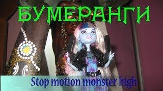 Stop motion monster high# Бумеранги! Самая носочная история:D