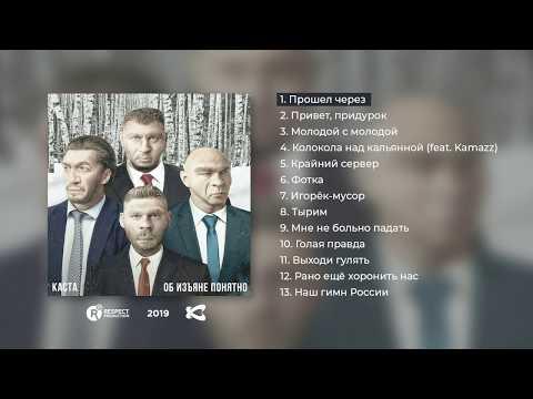 Каста – Об изъяне понятно (Full Album / Весь альбом)