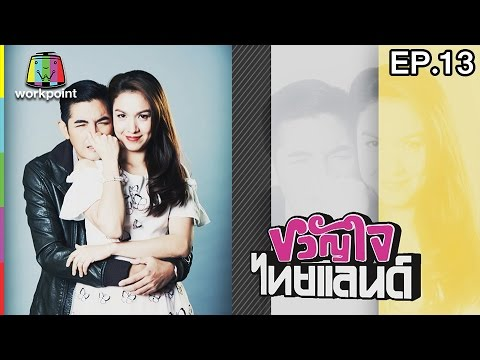 ย้อนหลัง ขวัญใจไทยแลนด์ | EP.13 | 2 เม.ย. 60 Full HD