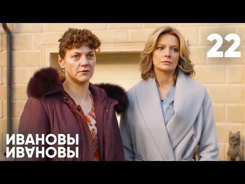 Ивановы - Ивановы | Сезон 2 | Серия 22