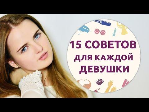 15 универсальных советов для каждой девушки [Шпильки | Женский журнал]