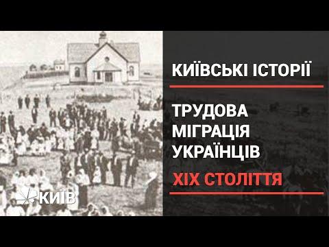 Причини та початок трудової еміграції українців  у XIX столітті