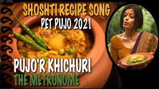 KHICHURI RECIPE SONG   Sawan Dutta   Khichuri Recipe Bengali   Pujo'r Khichuri   Pet Pujo 2021