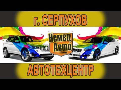 Серпухов техцентр Немец Авто