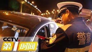 《第一时间》 20190513 2/2| CCTV财经