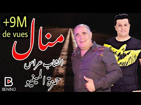 Cheb Arres Hamza El Mignon 2019 Rabeh Benino عودة الاغنية سطايفية كليب جديد  شاب عراس وحمزة المينيون