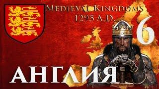 Total War Attila Medieval Kingdoms 1295 AD Англия - Шотландское Дерби #6