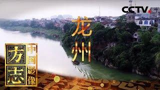 《中国影像方志》 第235集 广西龙州篇| CCTV科教