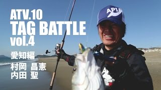 ATV.10【 TAG BATTLE vol.4 】村岡昌憲 & 内田聖 ~愛知編 シーバス Thumbnail
