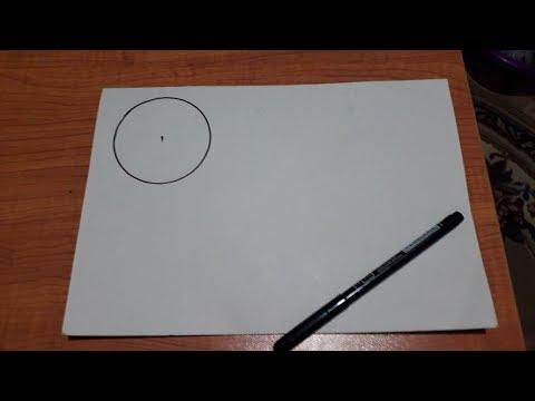 Как нарисовать круг с точкой в центре не отрывая руки