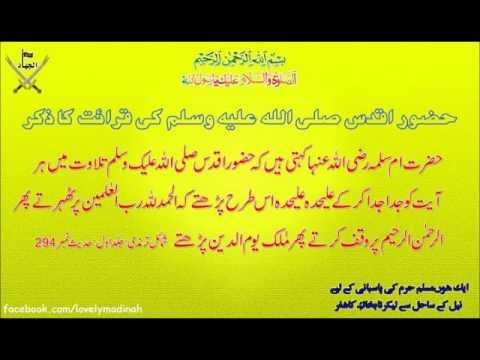 Urdu Naat Zahe Muqaddar Qari Wahid Zafar By Visaal