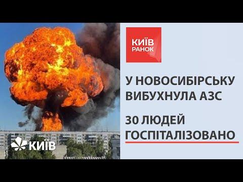 В Росії стався потужний вибух на АЗС: є потерпілі