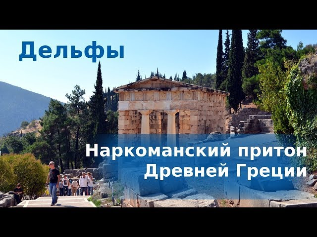 #55 Греция, Дельфы: Место силы Оракула или наркоманский притон?