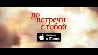 До встречи с тобой - доступен к просмотру в iTunes
