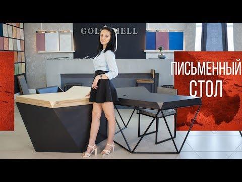 Письменный Стол для Школьника | Дизайнерская Мебель Archpole