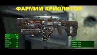 Fallout 4. Как достать Криолятор в самом начале игры