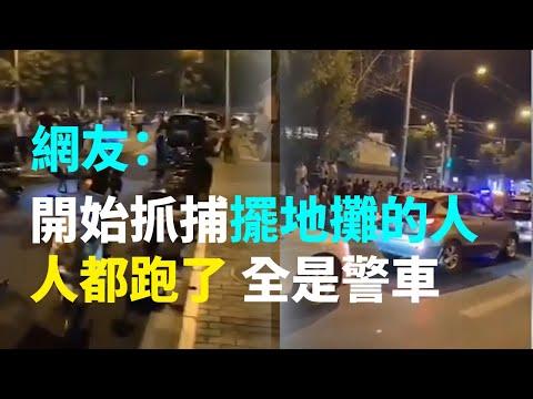 中共朝令夕改 地摊刚热又遭驱赶(图/2视频)