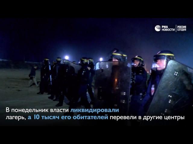 Протестующие мигранты атакуют полицейских в Кале