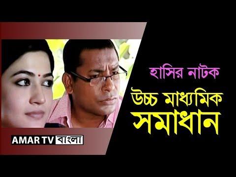 Bangla Natok Comedy | উচ্চ মাধ্যমিক সমাধান  Uchcho Maddyomik Somadhan