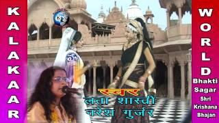 Lata Shastri+Naresh Gurajar || Kanhyia Dhoko de Gaye|| Shri Krishana Bhajan ||