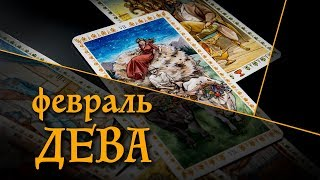 ДЕВА - ПОДРОБНЫЙ ТАРО-ПРОГНОЗ на ФЕВРАЛЬ 2020.