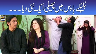 Bulbulay House Mein Pheli Ak Nayi Waba - Khoobsurat | Bulbulay