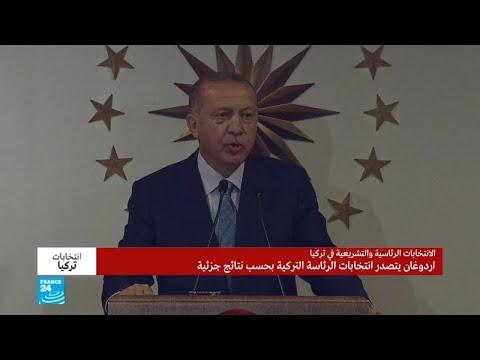 كلمة إردوغان التي يعلن فيها فوزه في الانتخابات الرئاسية  - نشر قبل 2 ساعة