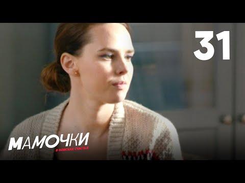 Мамочки | Сезон 2 | Серия 11 (31)