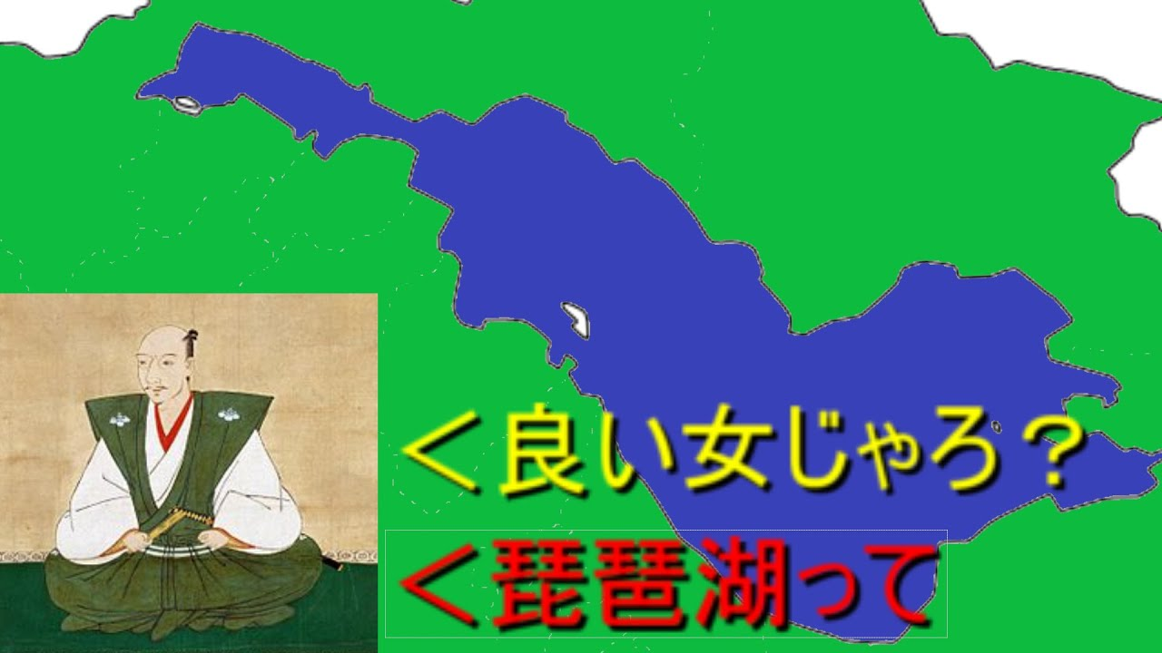 信長の戦略/琵琶湖と安土城の関係性への考察