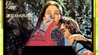 из фильма Ромео и Джульетта слова А  Заболотнов