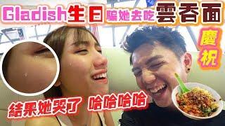 Gladish生日 骗她去吃云吞面庆祝 结果她哭了 哈哈哈哈【DailyVlog】