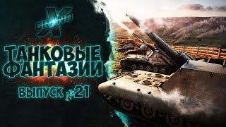 Танковые фантазии №21   WoT Приколы   от GrandX [World of Tanks]
