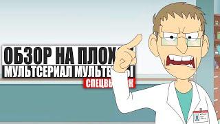 ОБЗОР НА ПЛОХОЕ - Сериал МУЛЬТЕРНЫ (ИНТЕРНЫ)