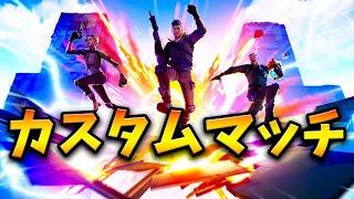 【フォートナイト】視聴者とカスタムマッチで遊ぶ!!