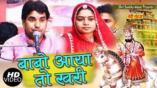 jog Bharti -Geeta Goswami New Live 2019 || Duaarkapuri Su Babo Aaya || Live Lal Baag || Rajasthani