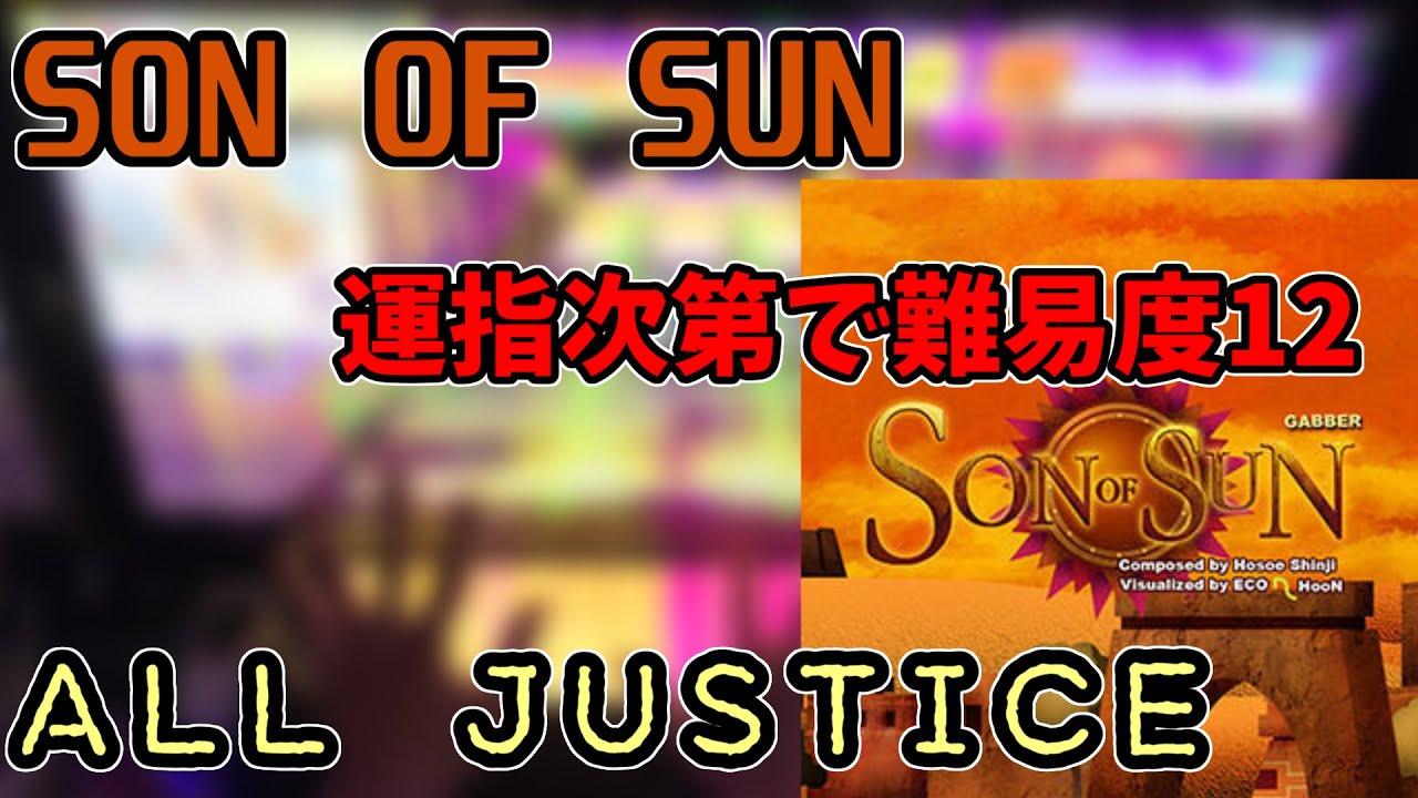 【チュウニズム】SON OF SUN ALL JUSTICE(1009792pt)