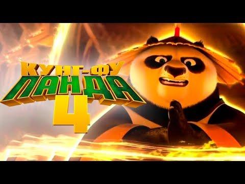 Смотреть мультфильм кунг фу панда потрясные легенды