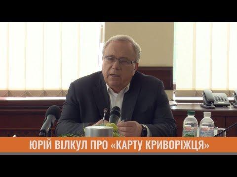Юрій Вілкул про «карту криворіжця»