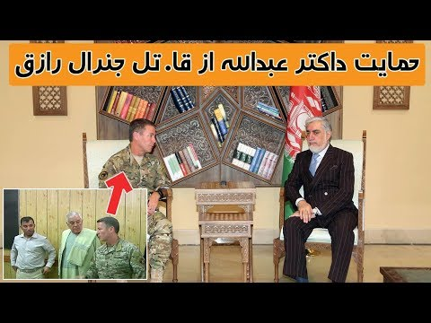حمایت داکتر عبدالله از جنرال اسکات میلر بخاطر شهادت جنرال رازق   TOP 5 DARI