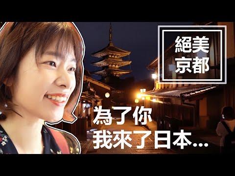 京都人帶路!絕美夜晚榻榻米星巴克|一日行程攻略|日本旅遊#2