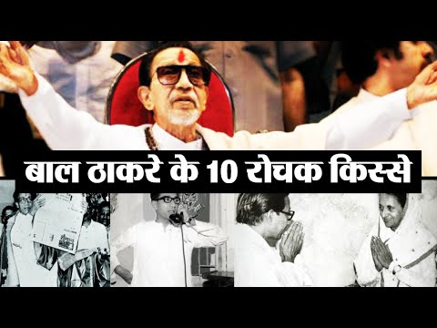 Bal Thackeray and TOP 10 controversial stories from his life; Find out here | Thackeray Biopic