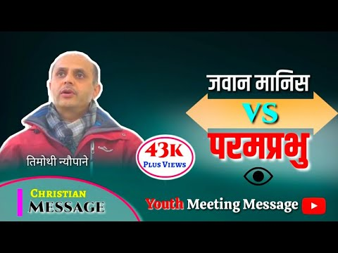 Timothy Neupane | Gospel Message | Youth Meeting Kathmandu | By Timothi Neupane | Heavenly Pilgrims